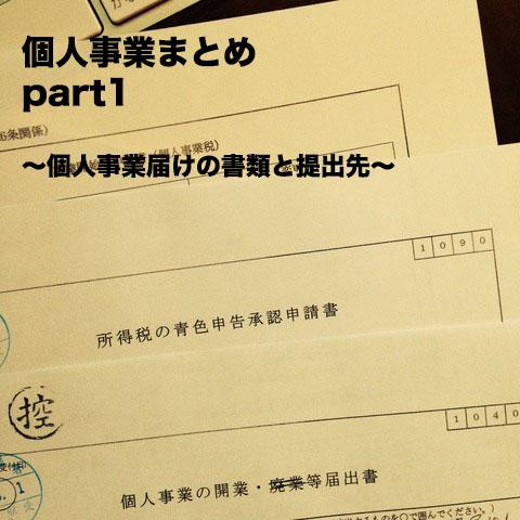 個人事業まとめpart1 – 個人事業届けの書類と提出先