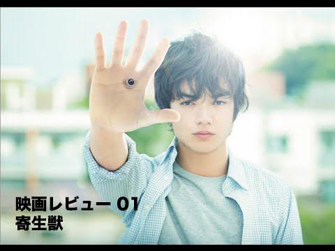 映画レビュー – 01 〜寄生獣〜