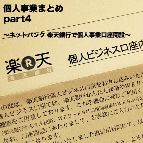 個人事業まとめPART4 (ネットバンク 楽天銀行で個人事業口座開設)