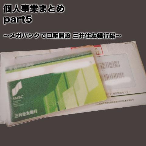 個人事業まとめPART5 -メガバンクで口座開設 三井住友銀行編-