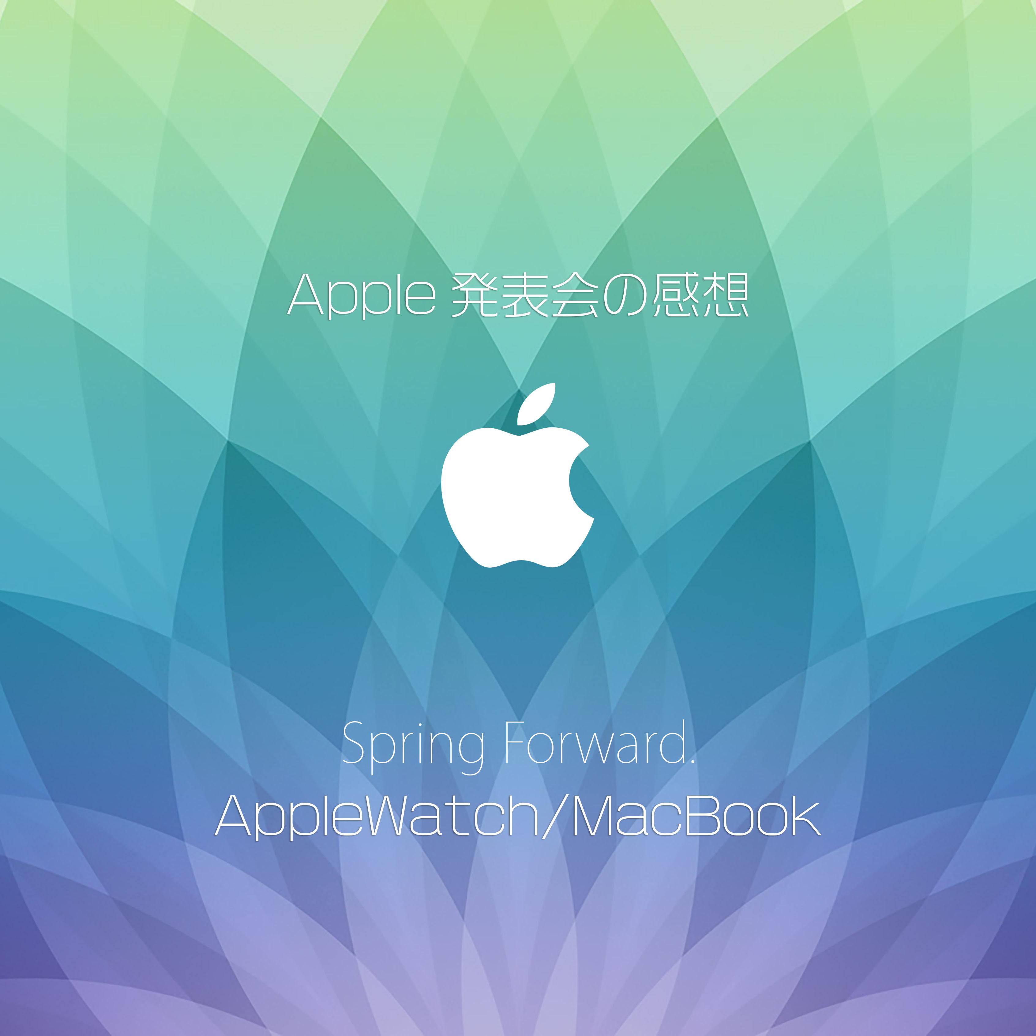 apple発表会