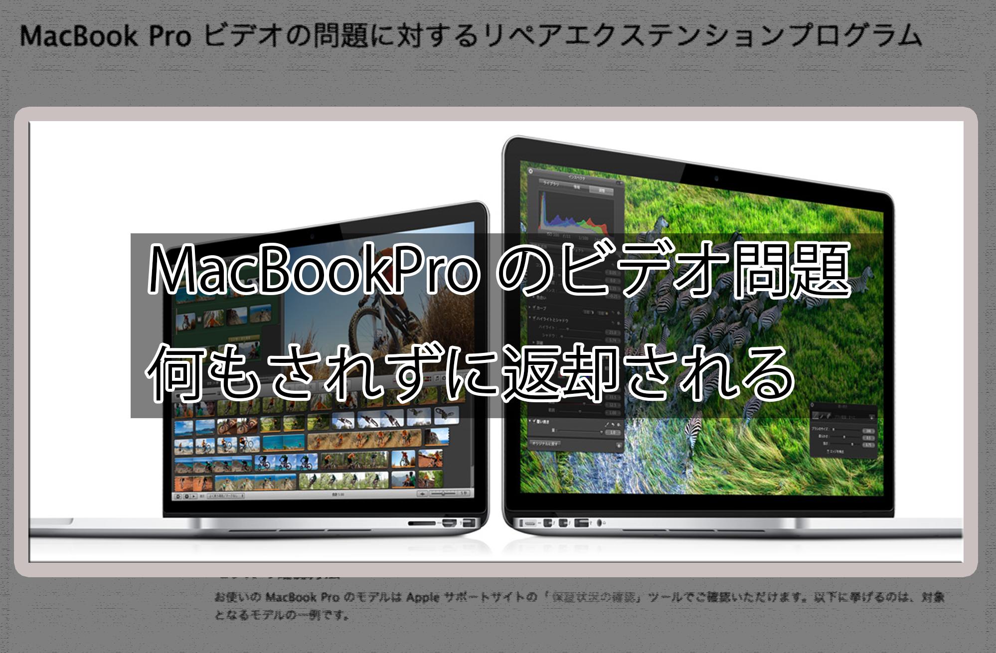 MacBookProビデオ問題、何もされずに返却される