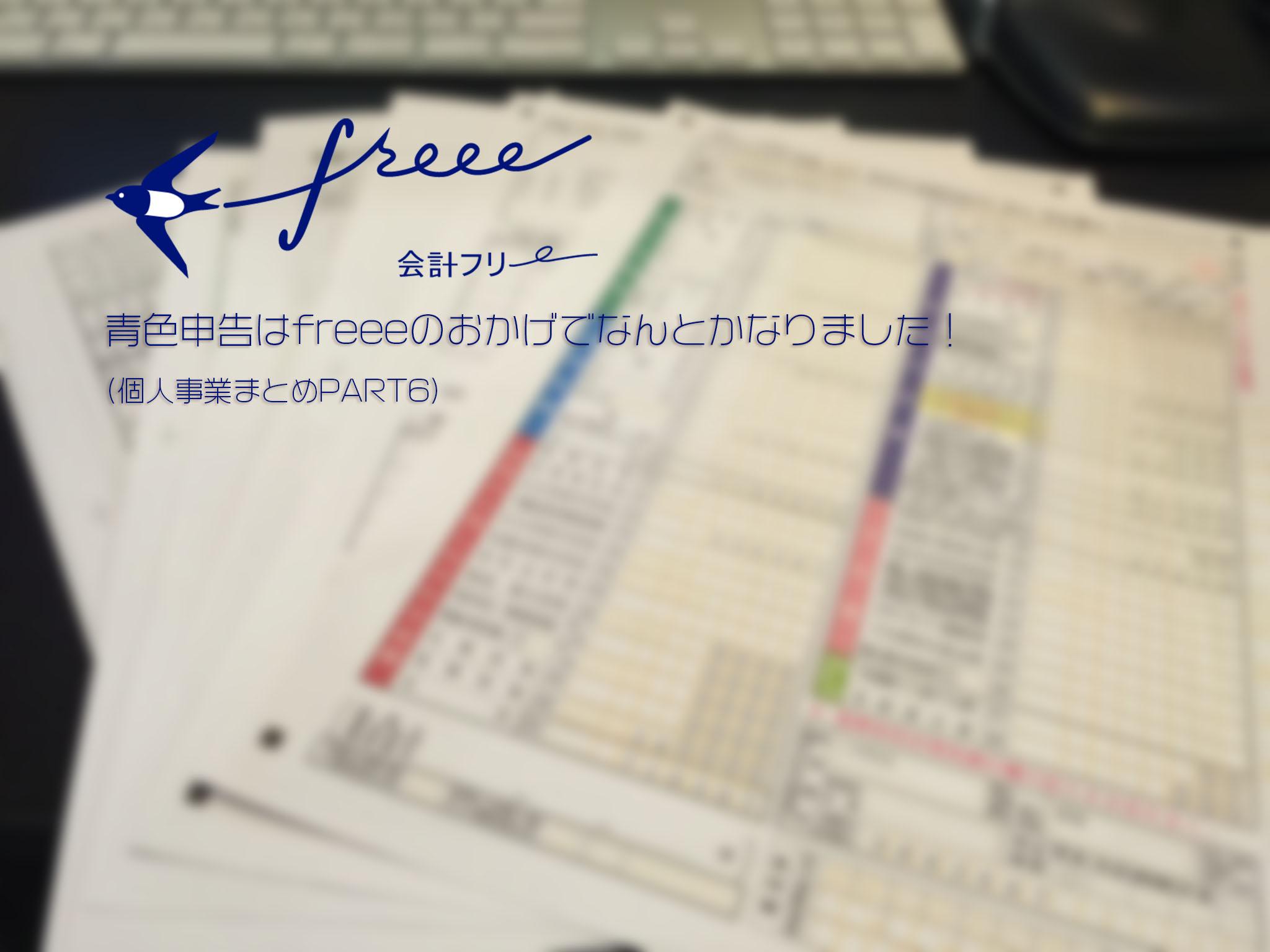 個人事業まとめPart6 – 青色申告はfreeeのおかげでなんとかなりました –