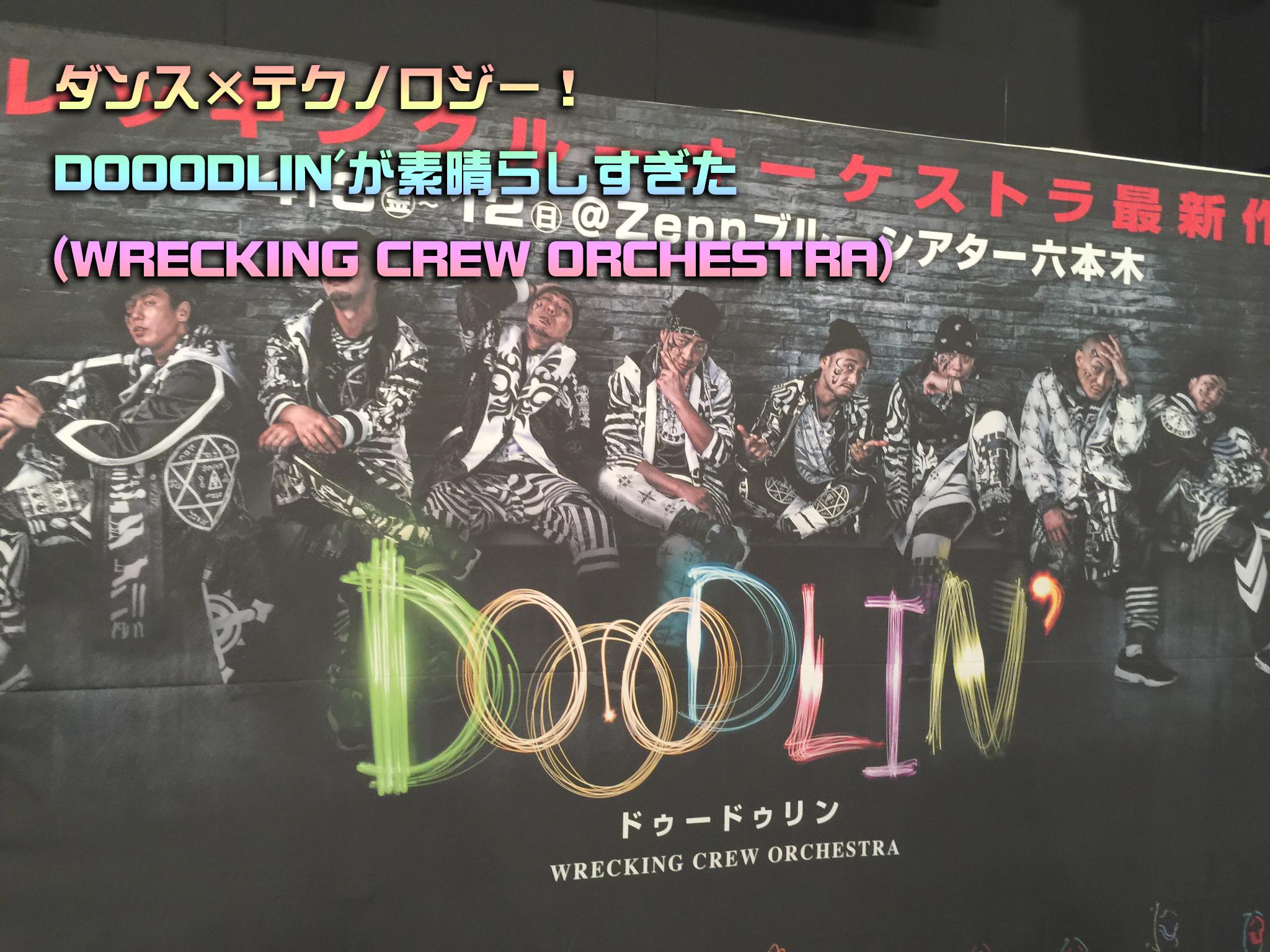ダンス×テクノロジー!DOOODLIN'が素晴らしすぎた (W.C.O)