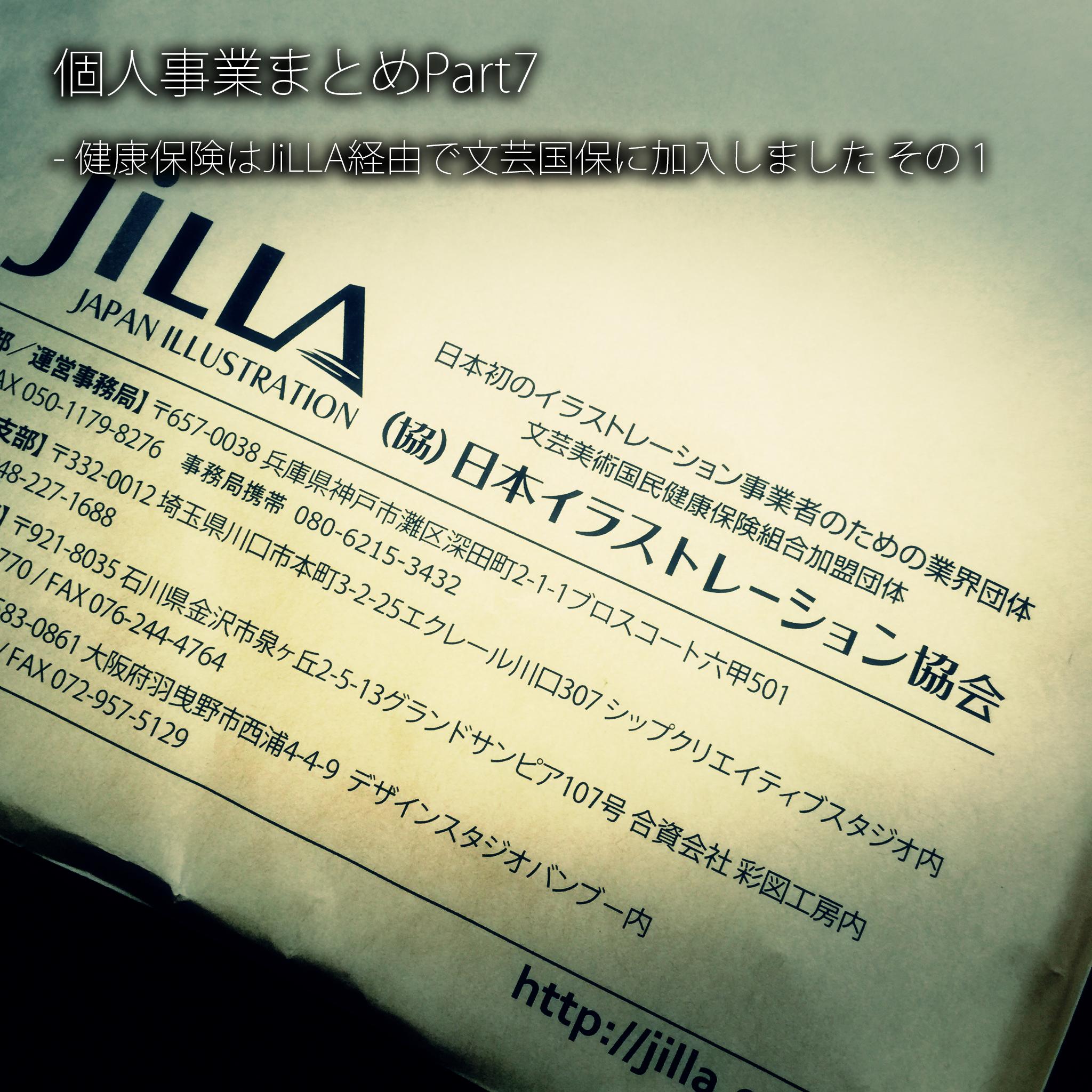 個人事業まとめPart7 – 健康保険はJiLLA経由で文芸国保に加入しました その1
