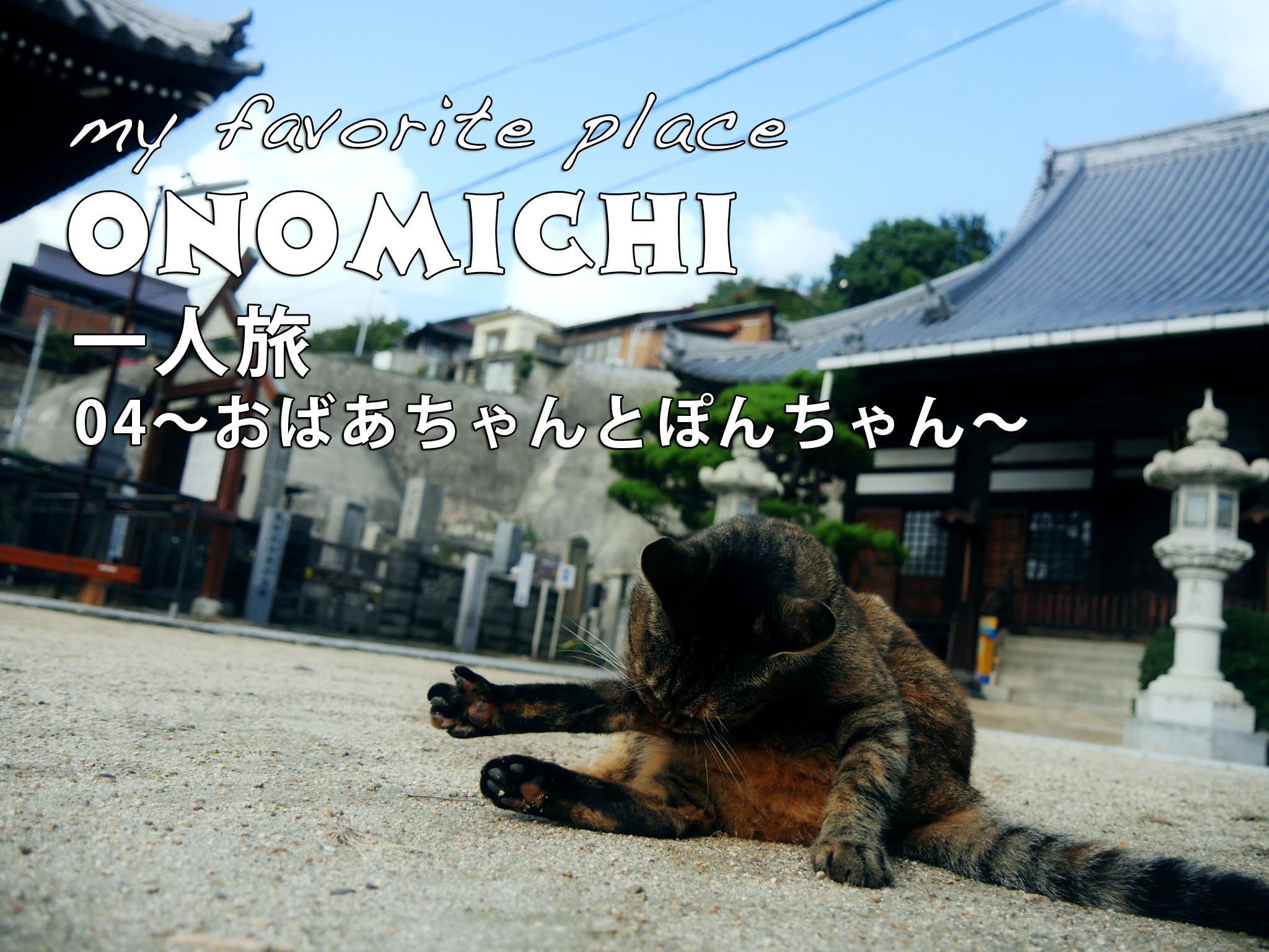 好きな場所:尾道へ一人旅に出ました。の巻04〜おばあちゃんとぽんちゃん〜
