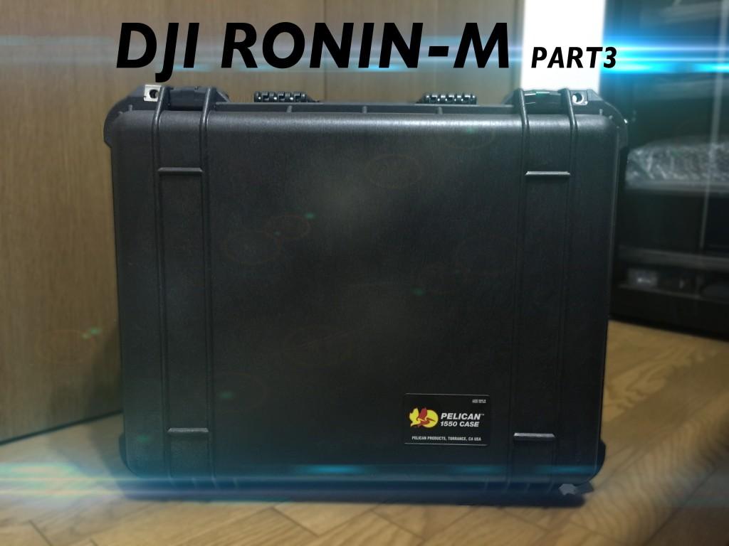 DJI RONIN M PART3 (専用ケース作り)