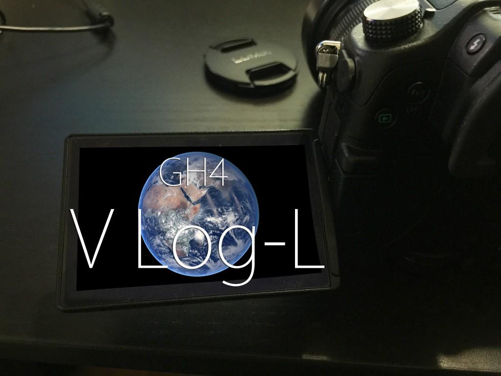 GH4 V Log-Lに起きた騒動