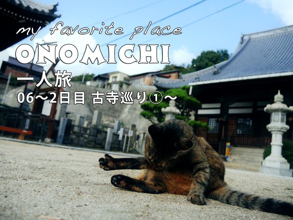 好きな場所:尾道へ一人旅に出ました。の巻06〜2日目 古寺巡り①〜