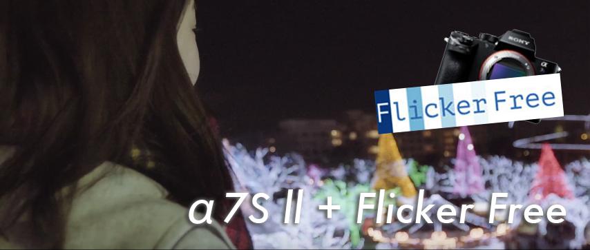 α7S llで作品撮り→スロー撮影でのフリッカー除去方法