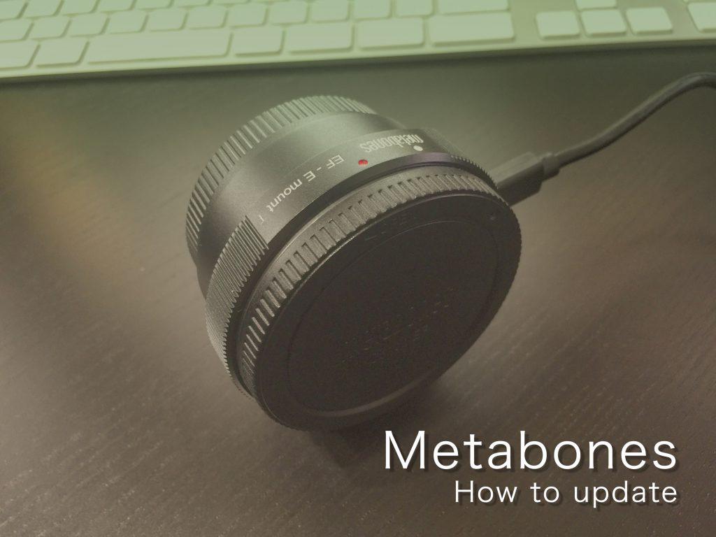 Metabones アダプターのアップデート方法 (MB_EF-E-BT4)