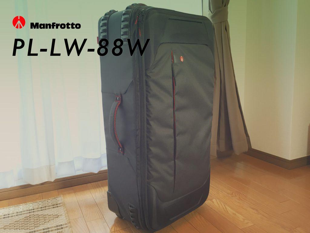 ワンマンオペレーターのカメラバッグ (キャリーバッグ Manfrotto PL-LW-88W)