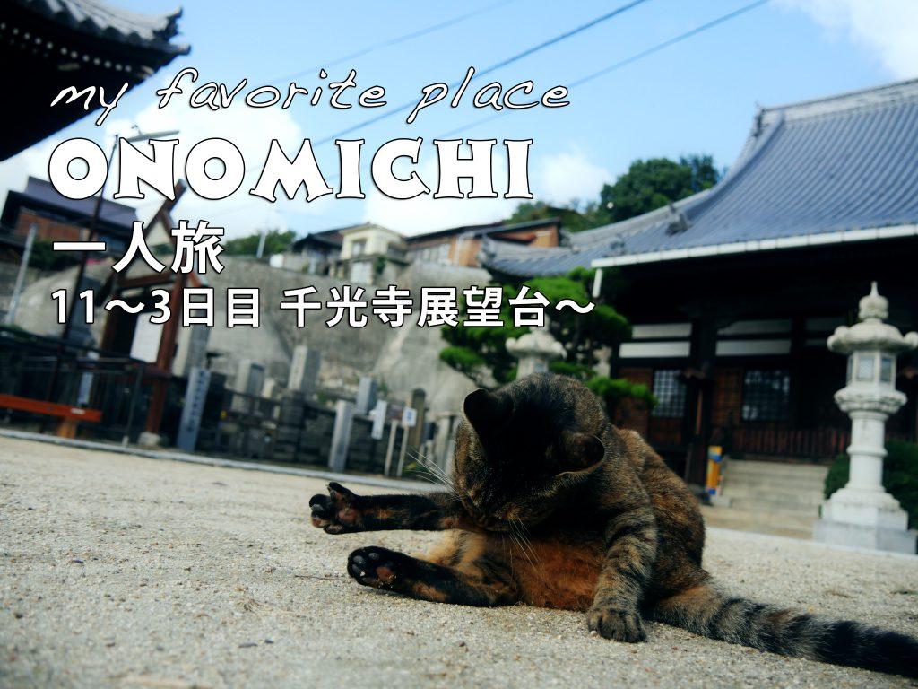 好きな場所:尾道へ一人旅に出ました。の巻11〜3日目 千光寺展望台〜