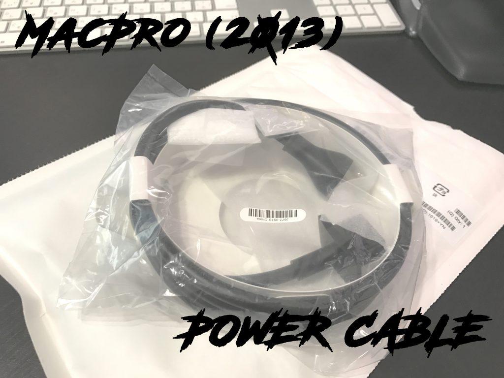 Mac Pro(2013)の電源ケーブル問題
